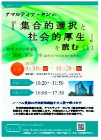 群馬大学公開講座「『集合的選択と社会的厚生』を読む1」(講師:岩井 淳)