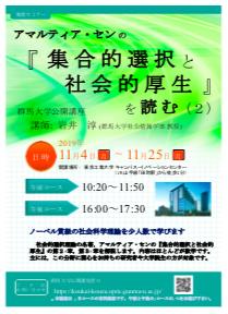 群馬大学公開講座「『集合的選択と社会的厚生』を読む2」(講師:岩井 淳)
