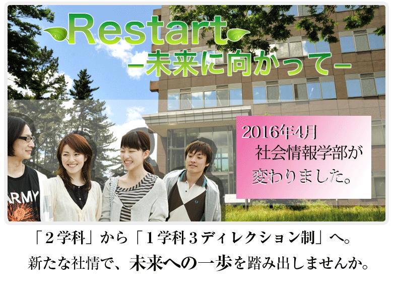 RE START 2016年4月 社会情報学部が変わります